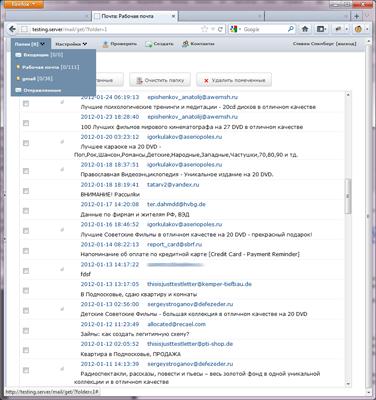 PHP / MVC Application: Mail
