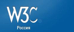 Семантическая Сеть / Открыт офис W3C в России