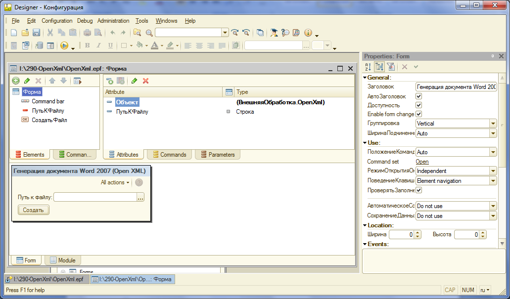 .NET / Быстрое создание и чтение документов MS Office 2007/2010 из 1С: Предприятие 8