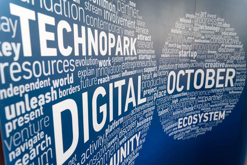Офисы IT-компаний / Digital October — логово безумных идей и коворкинг-центр