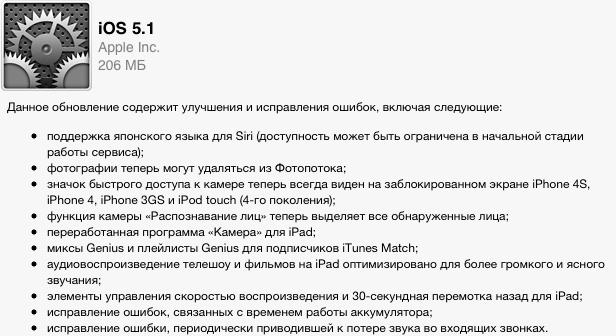Apple / iOS 5.1 доступна для загрузки