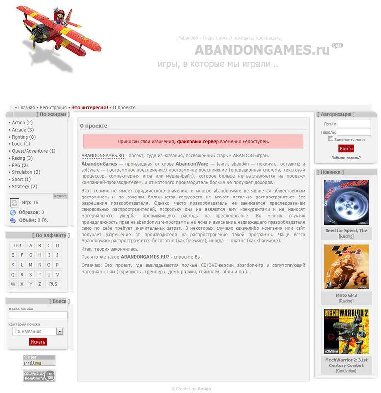 AbandonGames.RU — игры, в которые мы играли…