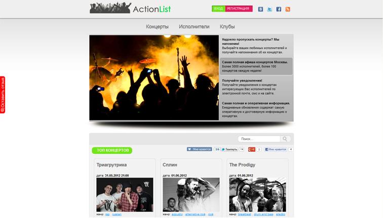 ActionList.ru — сервис уведомлений о концертах