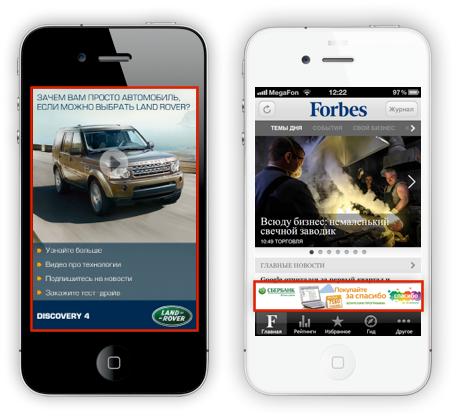 AdWired — Мобильная рекламная сеть