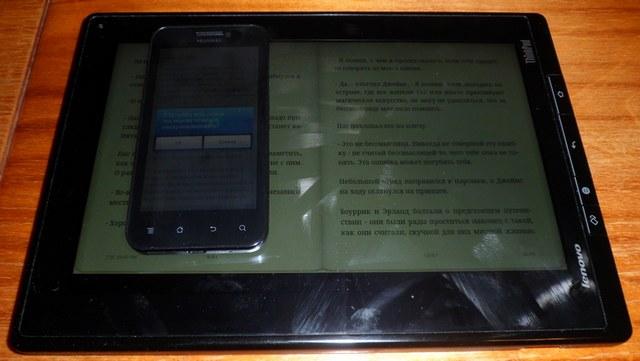 Android: читалки с синхронизацией между устройствами