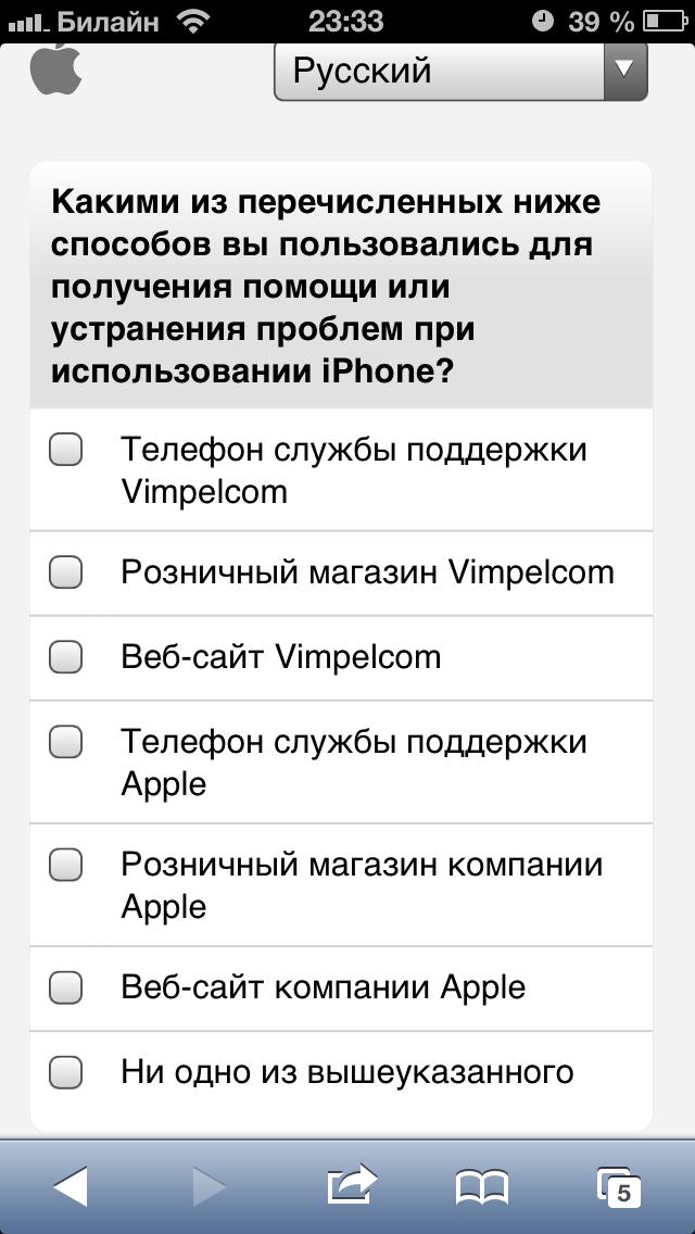 Apple поворачивается к Россиянам лицом?