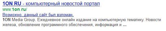Av Test: в выдаче Яндекса в 10 раз больше зараженных сайтов, чем в Google