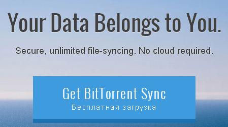BitTorrent Sync 1.2: скорость до 90 мегабайт/с в локальной сети и открытые API
