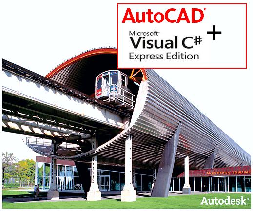C# и AutoCAD. Некоторые приемы работы