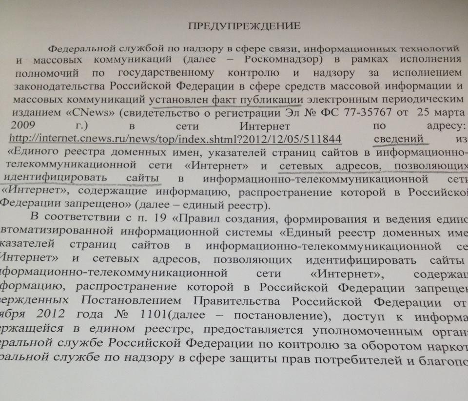 CNews подал в суд на Роскомнадзор