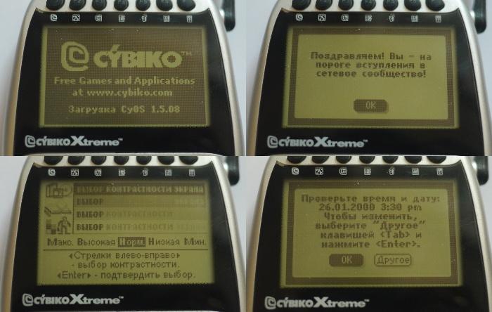 Cybiko Xtreme — социальный коммуникатор для школьников и студентов