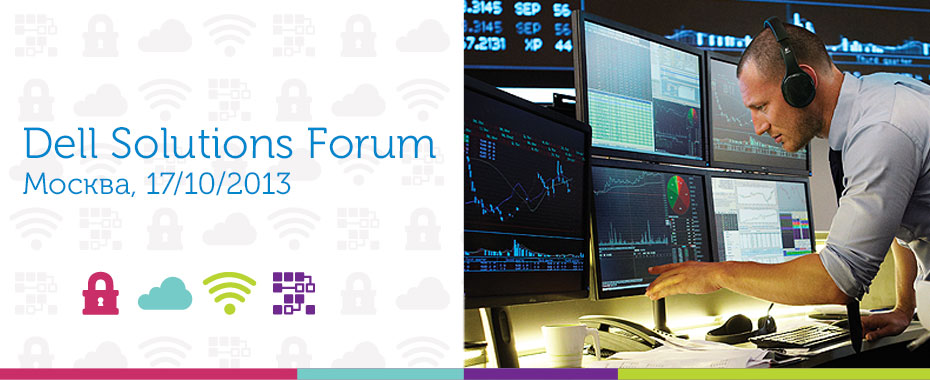 Dell Solutions Forum 2013: осталось 10 дней!