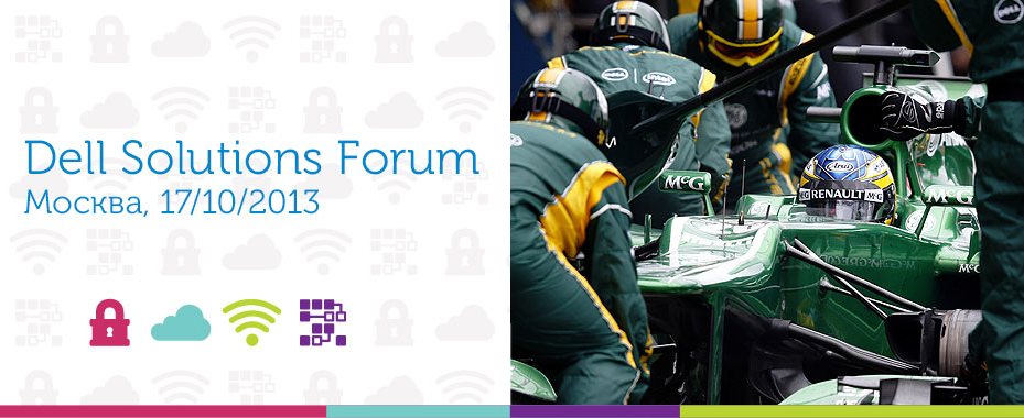 Dell Solutions Forum 2013: регистрация открыта!