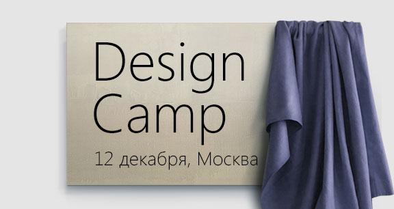 Design Camp — обновление программы и мини конкурс для Хабра