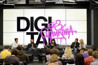 Digital без силикона: конференция по цифровому маркетингу