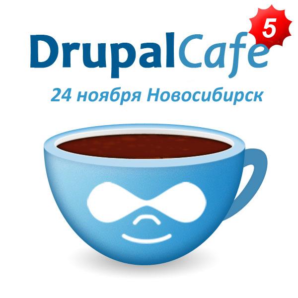 DrupalSib приглашает всех посетить пятое DrupalCafe в Новосибирске 24 ноября 2012г