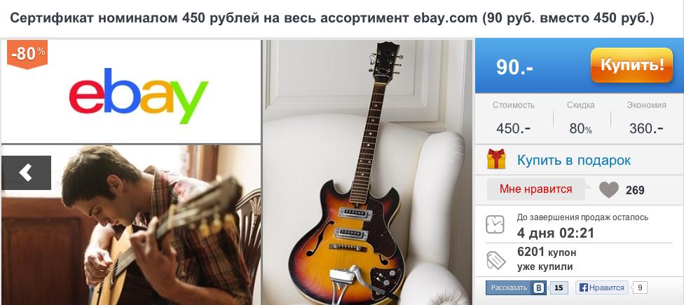 Ebay — купон на 450 рублей за 90? Дыра в акции