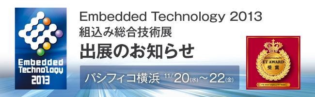 Embedded Technology 2013 – From Japan with Love