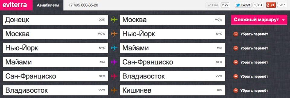 Eviterra.com: Действительно сложные перелеты
