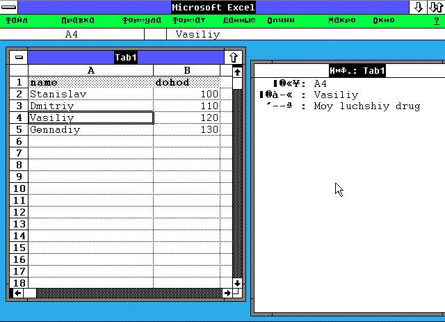 Excel для Windows 2.x по русски