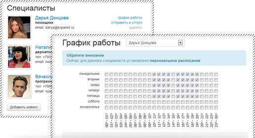 Expanet. Расширяя возможности сайтов консультантов