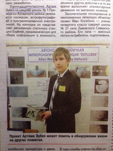 Explorer — 3 и выставка «Шаг в будущее 2013 ЮФО»