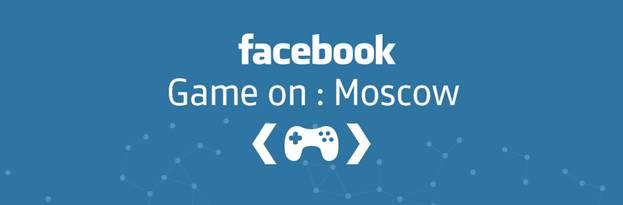 Facebook Game On в Москве 15 апреля