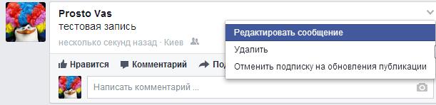 Facebook добавил возможность редактирования сообщений в ленте