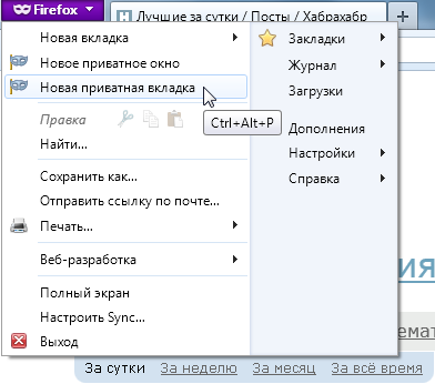 Расширение Private Tab
