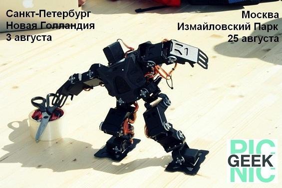 Geek Picnic: СПб, 3 августа