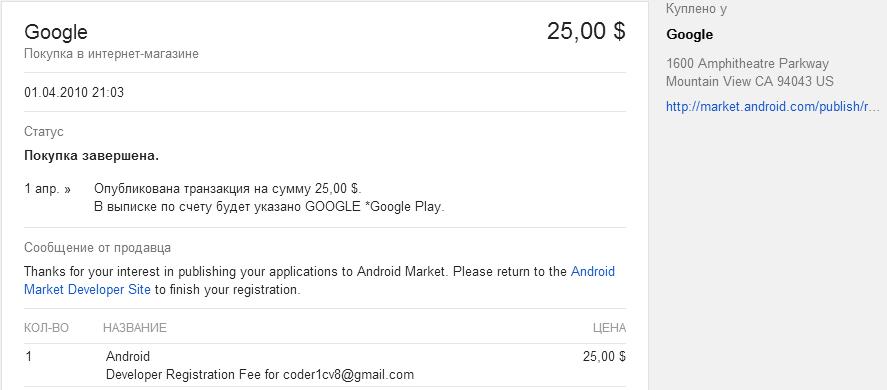 Google Play — работаем легально!
