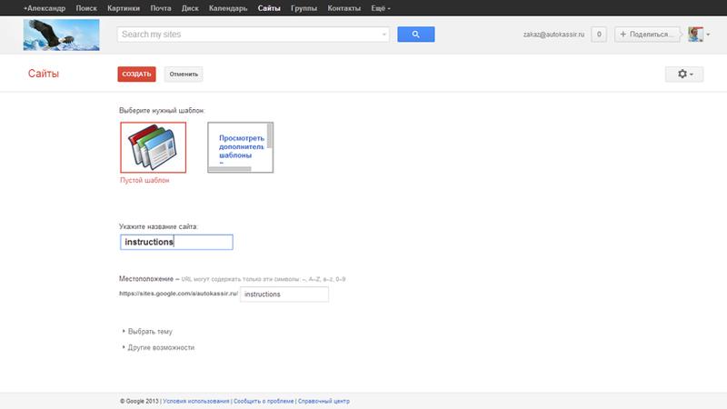 Google Site и WIKI для хранения шаблонов бизнес процессов