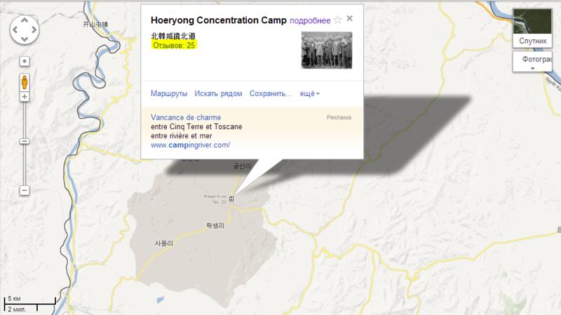 Google добавил в Maps Северную Корею и её «достопримечательности»