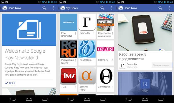 Google, кажется, запустил агрегатор прессы под названием Newsstand