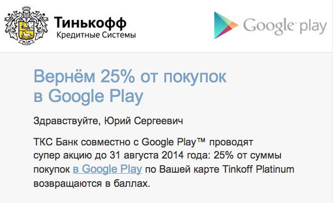 Google пришёл в ВК за аудиторией, которая его не знает (+ как Тиньков поддержал Google)