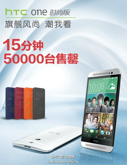 За 15 минут HTC реализовала партию из 50 000 смартфонов One (E8)