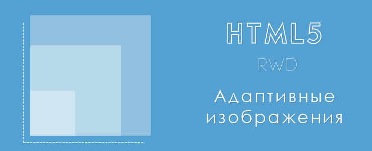 HTML5 Адаптивные изображения