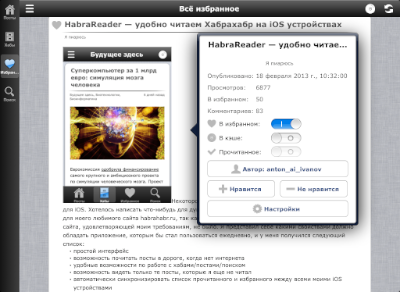HabraReader 2.0 — большое обновление клиента для iOS