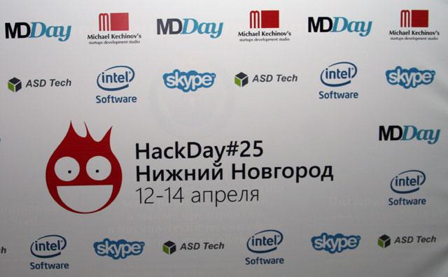 HackDay #25 в Нижнем Новгороде – теперь с конкурсом Intel
