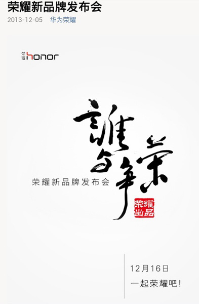 Huawei Honor 4 будет представлен 16 декабря