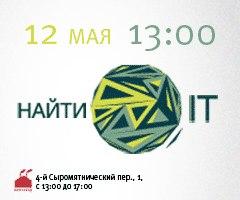 IT Форум «Найти IT» 12 Мая в Москве, Центр современного искусства ЦСИ ВИНЗАВОД