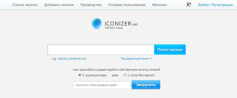 iconizer.net - бесплатный генератор иконок