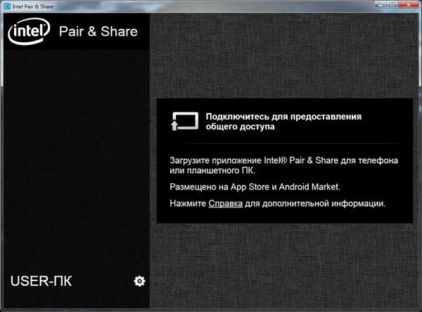 Intel Pair & Share: коммуникатор превращается…