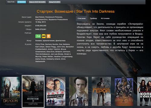 KinoTrek — Удобный и красивый сервис по отслеживанию киноновинок