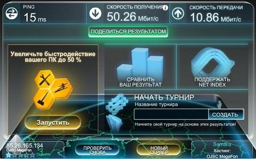 LTE в регионах или мы тоже не лыком шиты
