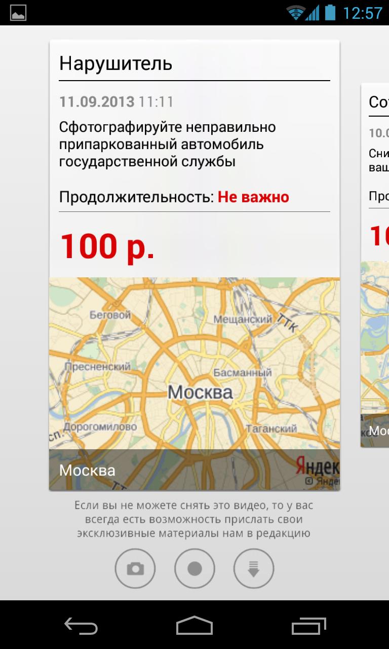 LifeNews хочет платить по 5 7 тыс за пользовательские репортажи