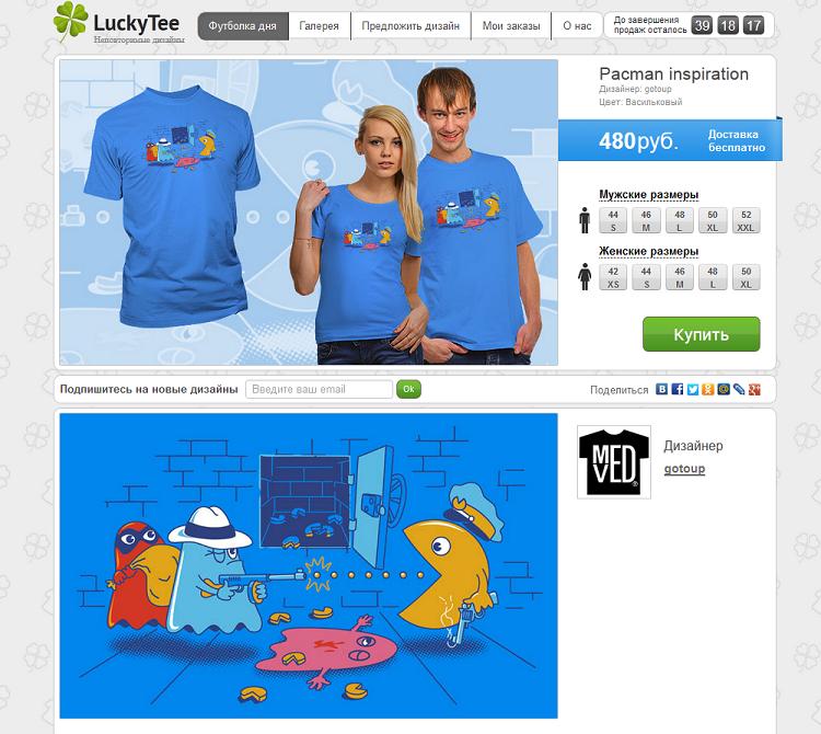 LuckyTee.ru – дизайны, которые присылают сами пользователи