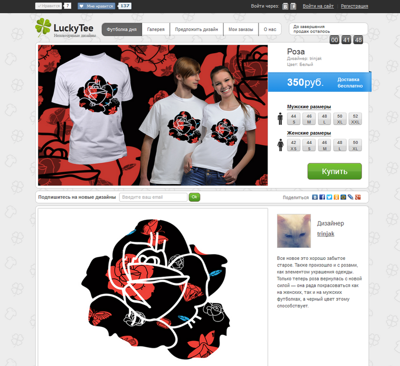 LuckyTee.ru – неповторимые дизайны, которые присылают сами пользователи