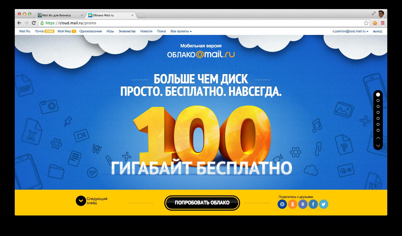 Mail.Ru для бизнеса: всё, что вы хотели и не стеснялись просить