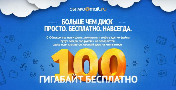 Mail.ru запустил своё облако, первым пользователям — до 100 ГБ бесплатно